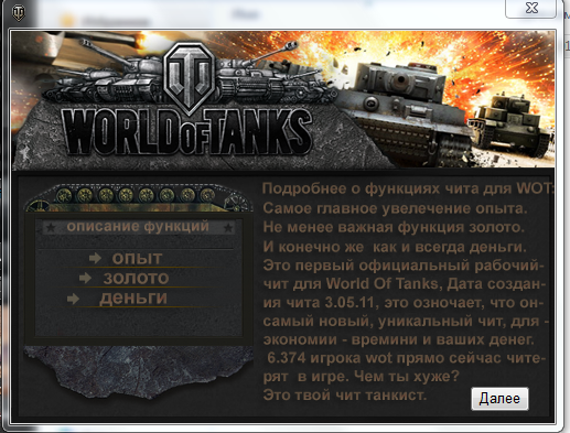 программа для взлома бонус кодов world of tanks